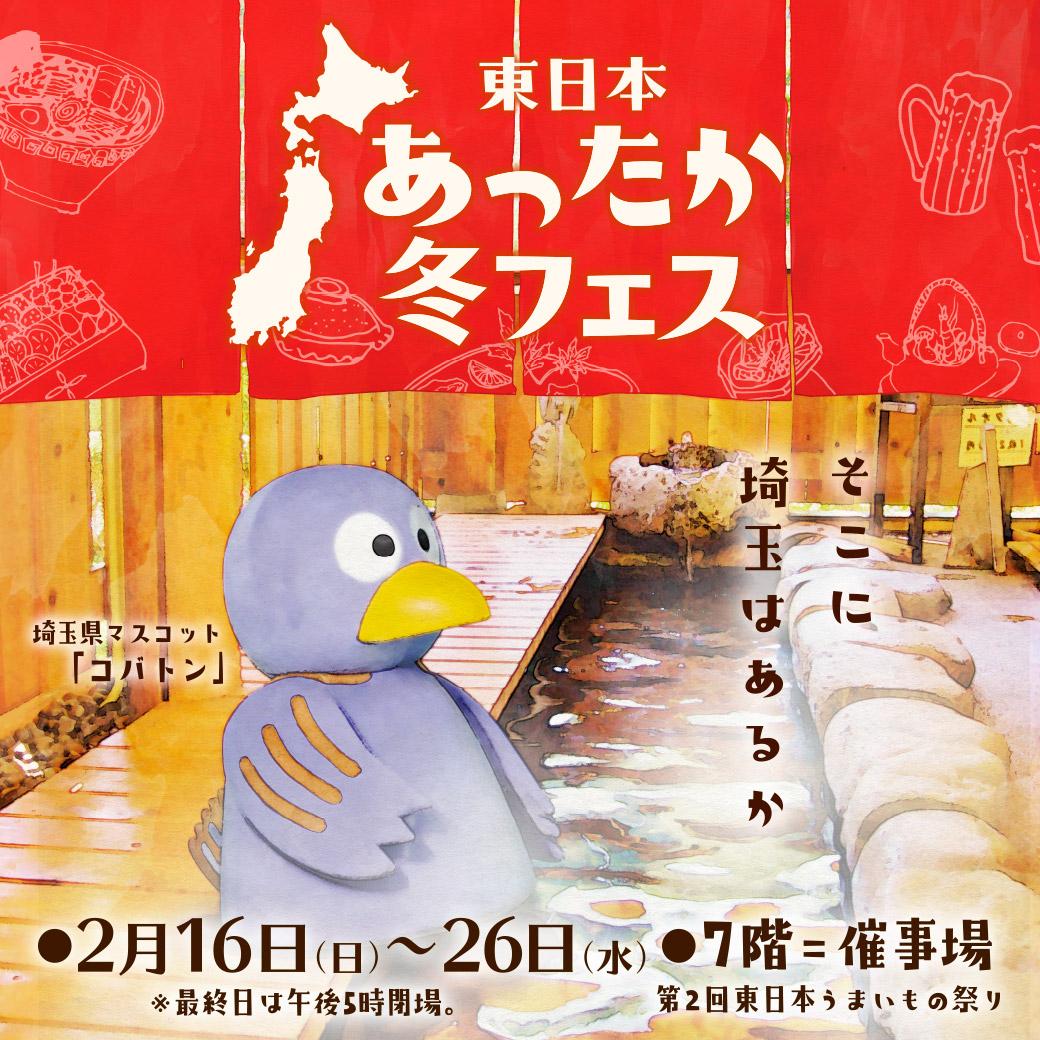 【写真撮影】そごう大宮「東日本あったか冬フェス」のポスター写真撮影