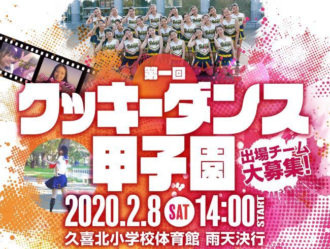 【動画撮影】第1回クッキーダンス甲子園イベントオフィシャル撮影